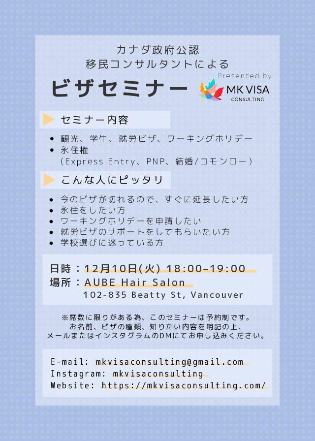 12/10 (火)【無料】ビザセミナーのお知らせ