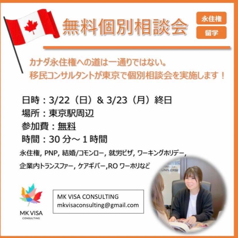 【無料】ビザコンサルタントによる個別カウンセリングIN TOKYO