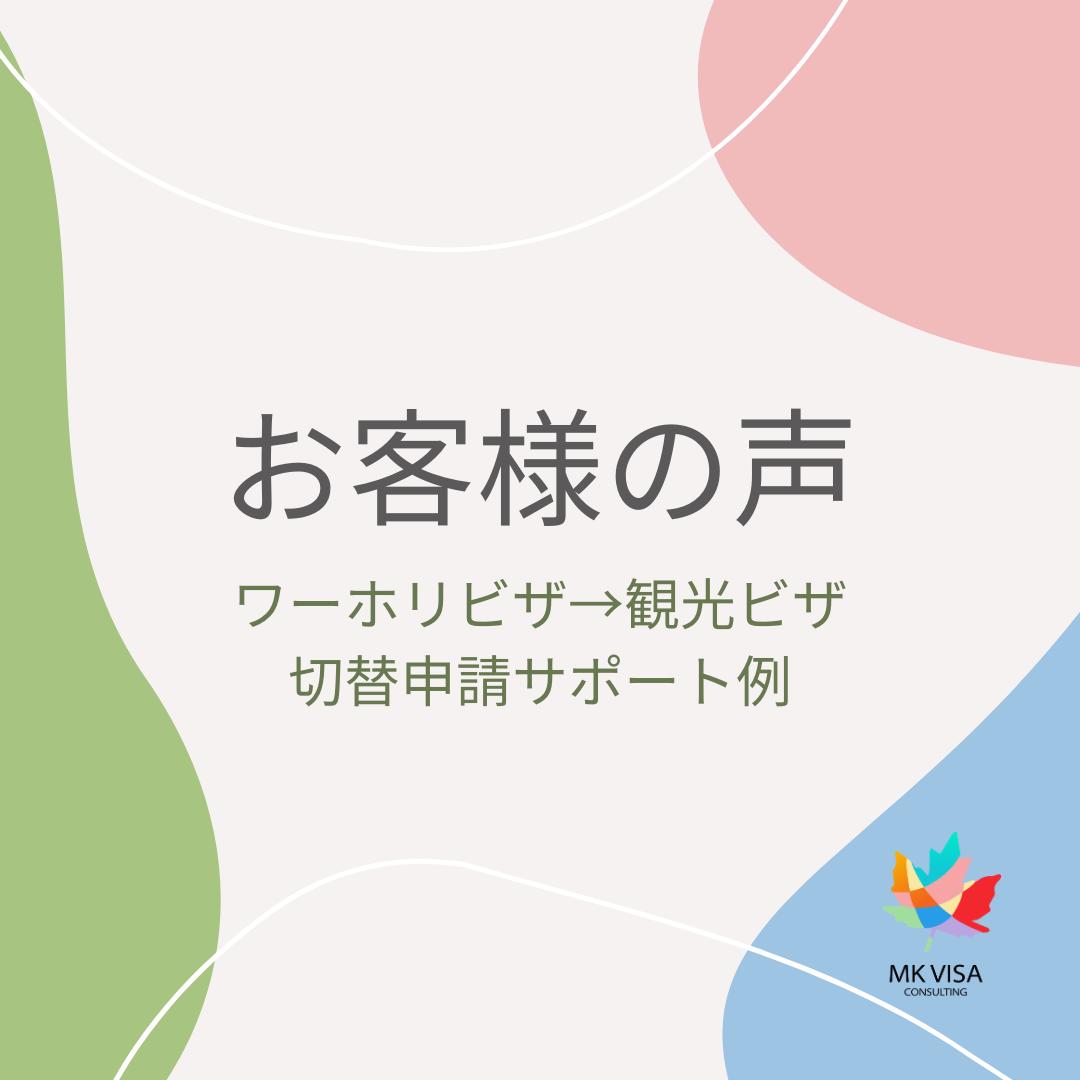 お客様の声[ワーホリビザ→観光ビザ切替]