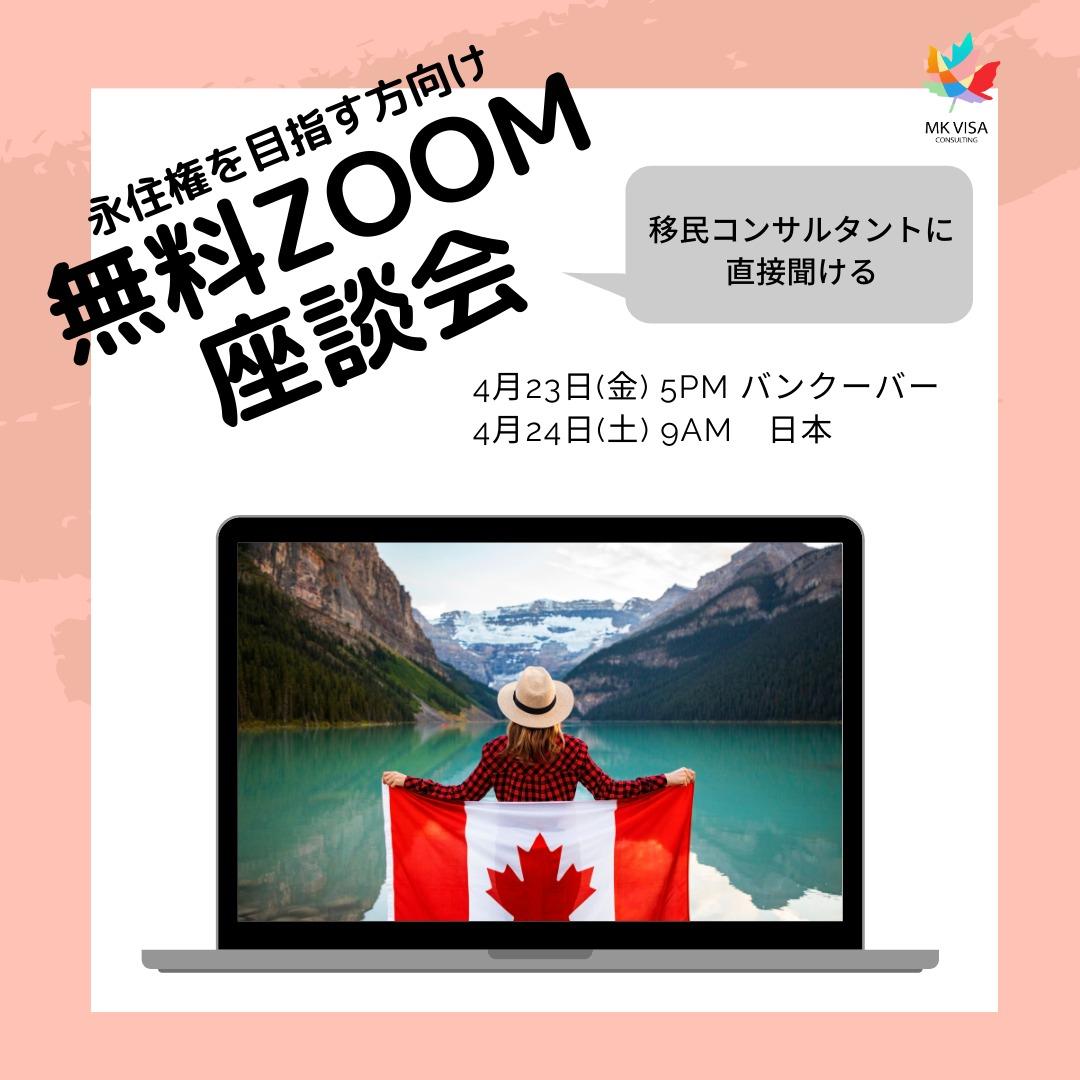 無料ZOOM座談会開催【カナダ永住権】