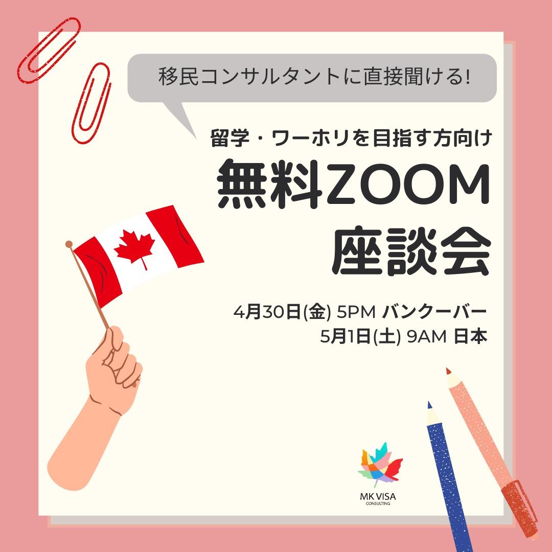 無料ZOOM座談会開催【ワーホリ・留学】